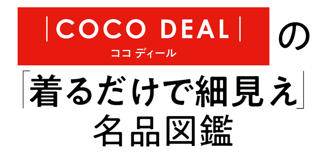 |COCO DEAL|の「着るだけで細見え」名品図鑑