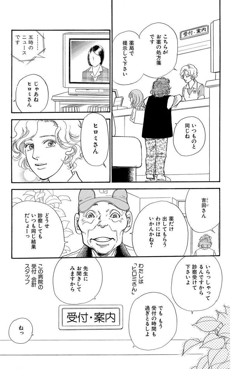 ヤヌスの鏡 メタモルフォセス 漫画試し読み7