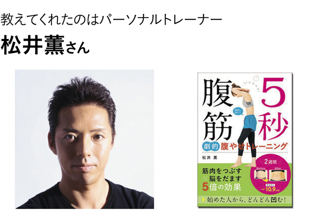 パーソナルトレーナー 松井薫 5秒腹筋 劇的腹やせトレーニング