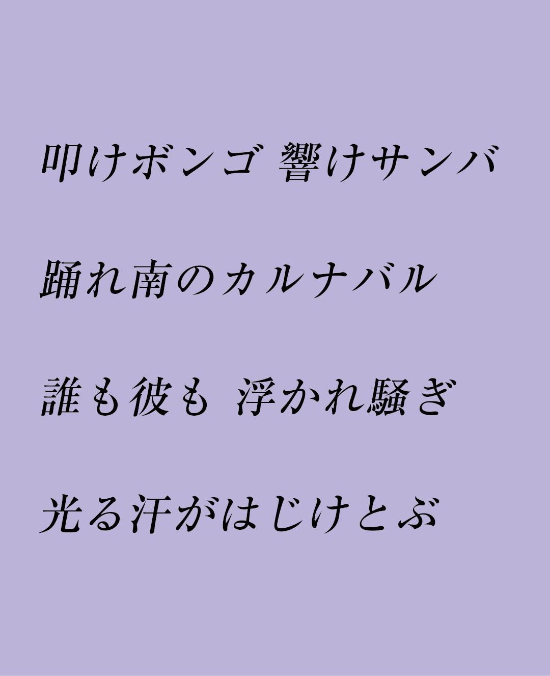 『マツケンサンバⅡ』