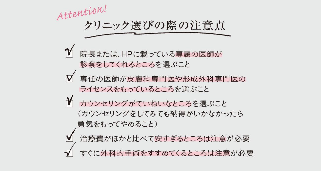 """今が""""美容医療""""の始めどき1_3"""