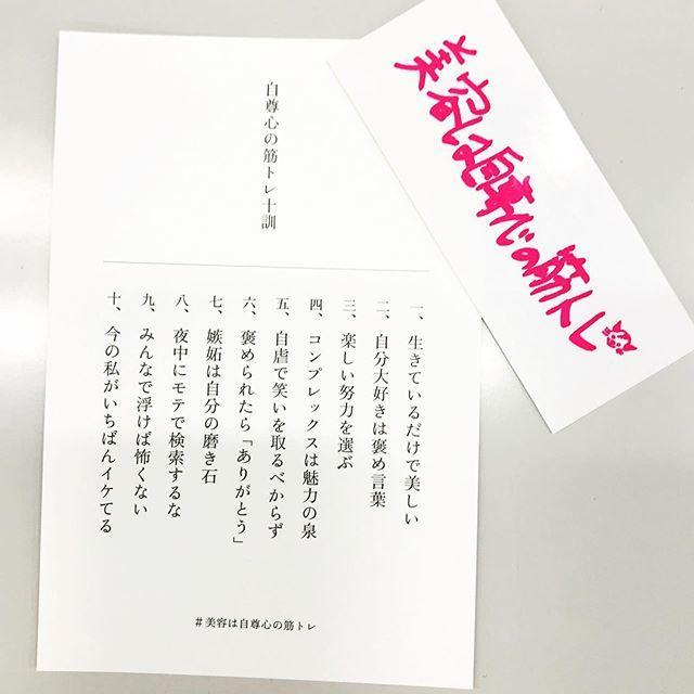 ライターの長田杏奈さんの初の著書『美容は自尊心の筋トレ』_1_2