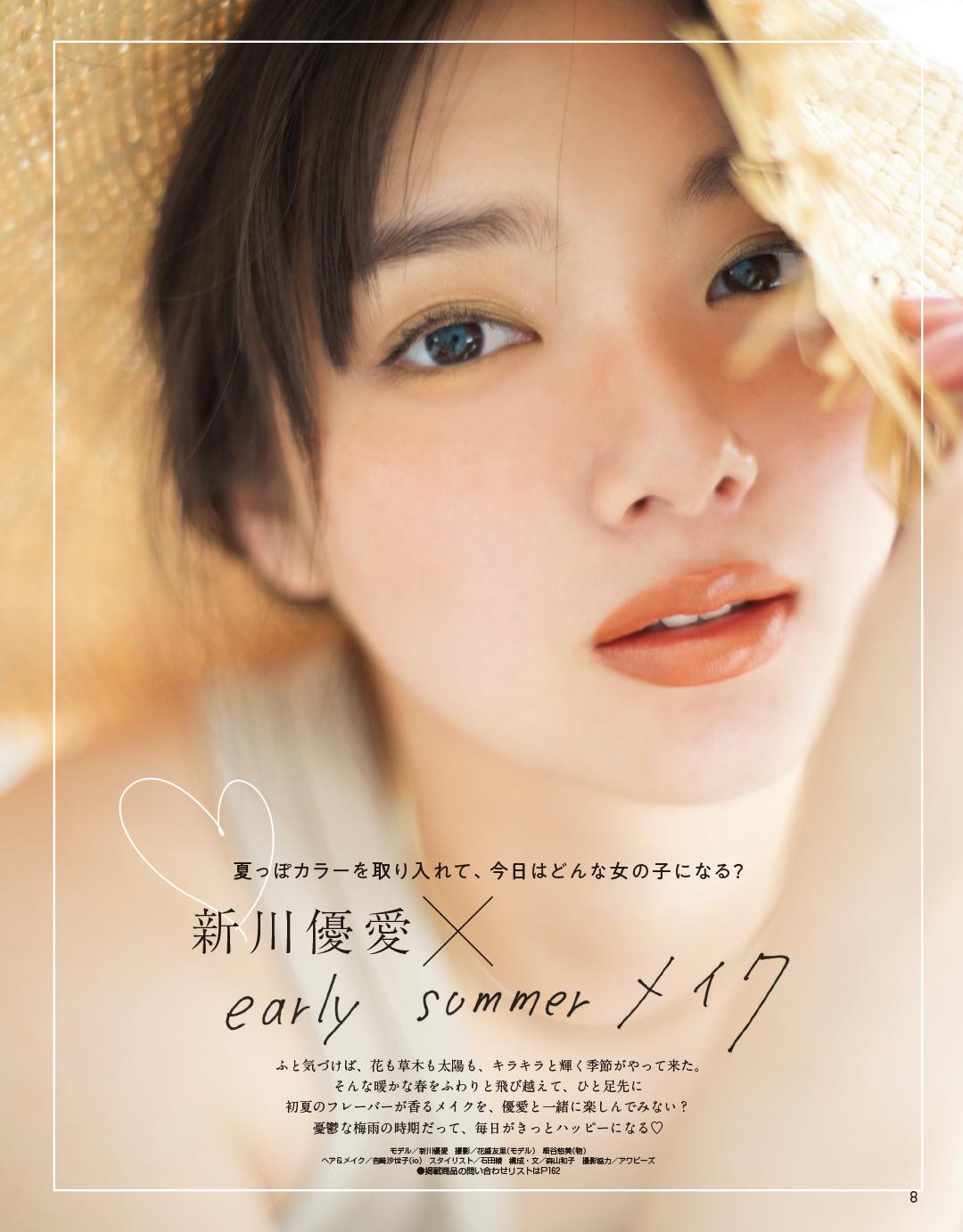 新川優愛 × early summer メイク