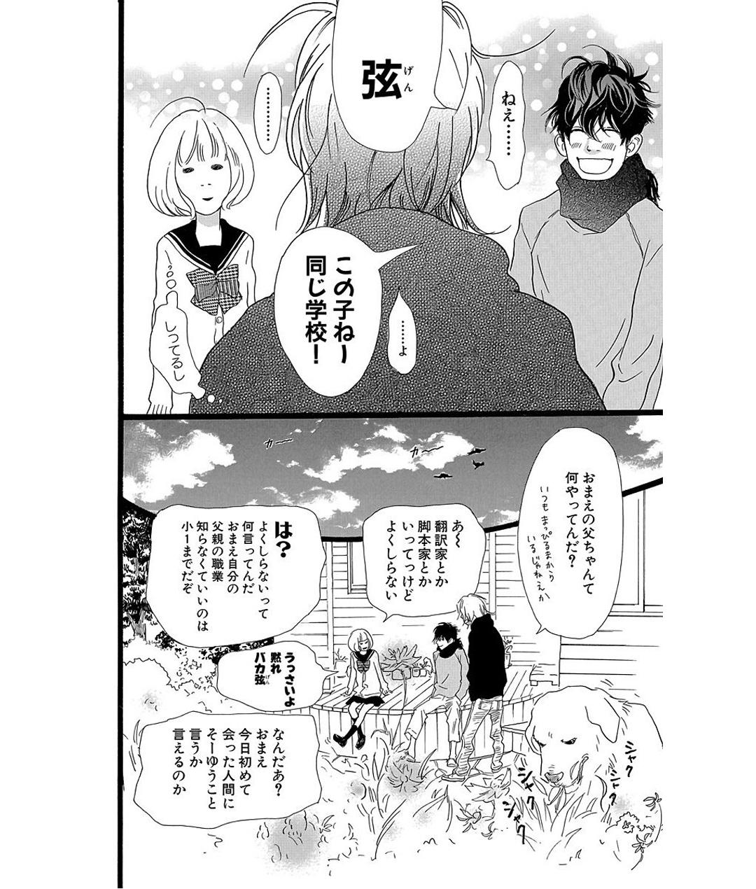 プリンシパル 第1話 試し読み_1_1-24