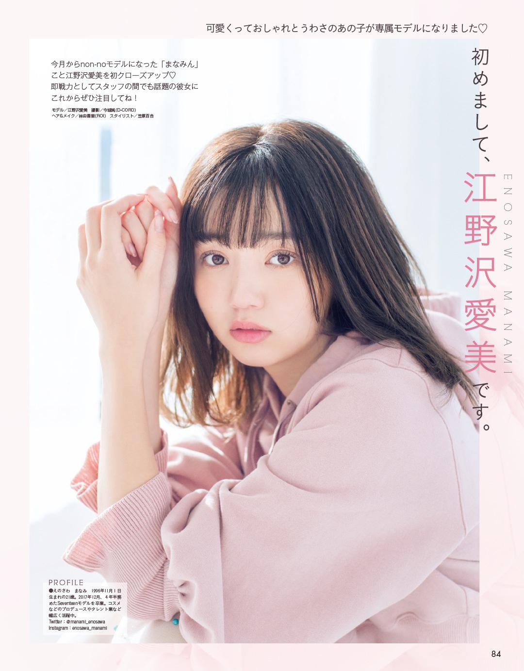 初めまして、江野沢愛美です。