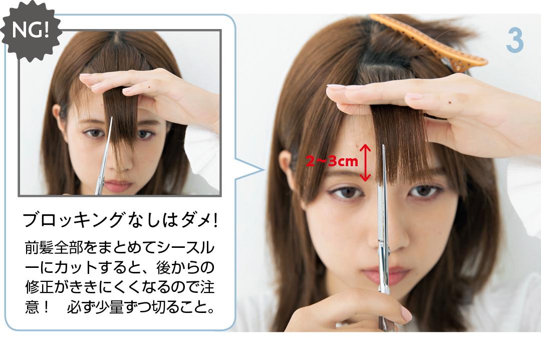 内側から、ハサミを縦に2~3cm入れて、間引くカットをする下段の毛束を少し持ち上げ、ハサミを毛先から2~3cm縦に入れて、毛束が不揃いになるくらいに間引くカットをする。この時、ハサミを横にするとシースルーにならないので、刃の角度にも気をつけて。