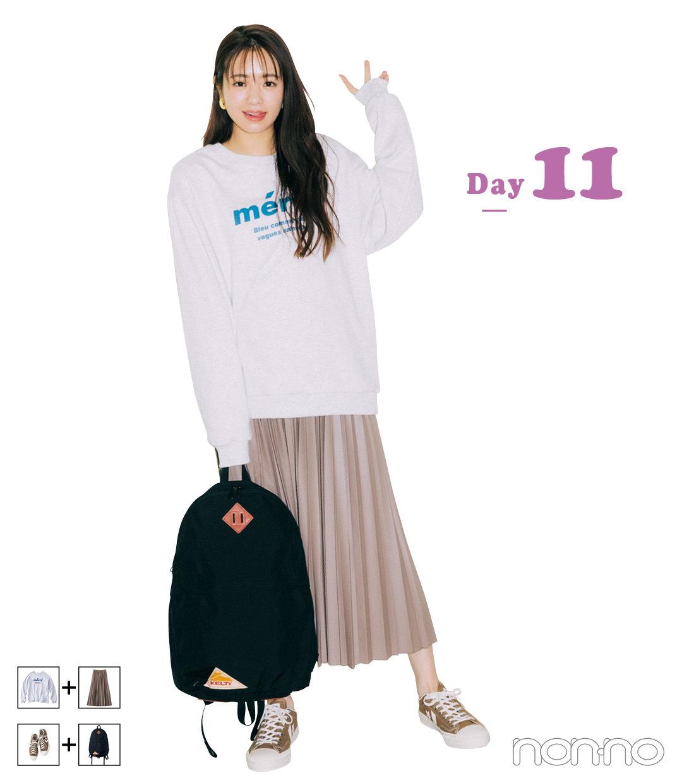 横田真悠の大学生好印象着回しDay11