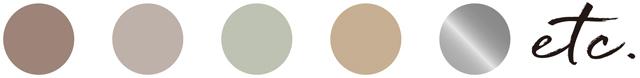つなぎ色 《これが大事!》  ……グレージュ系のニュアンスカラー、シルバーなど