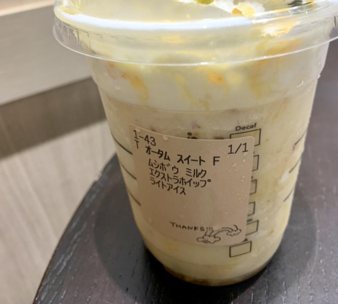 【スタバ】14日発売のオータムスイートポテトフラペチーノを飲んでみた!!_1_5