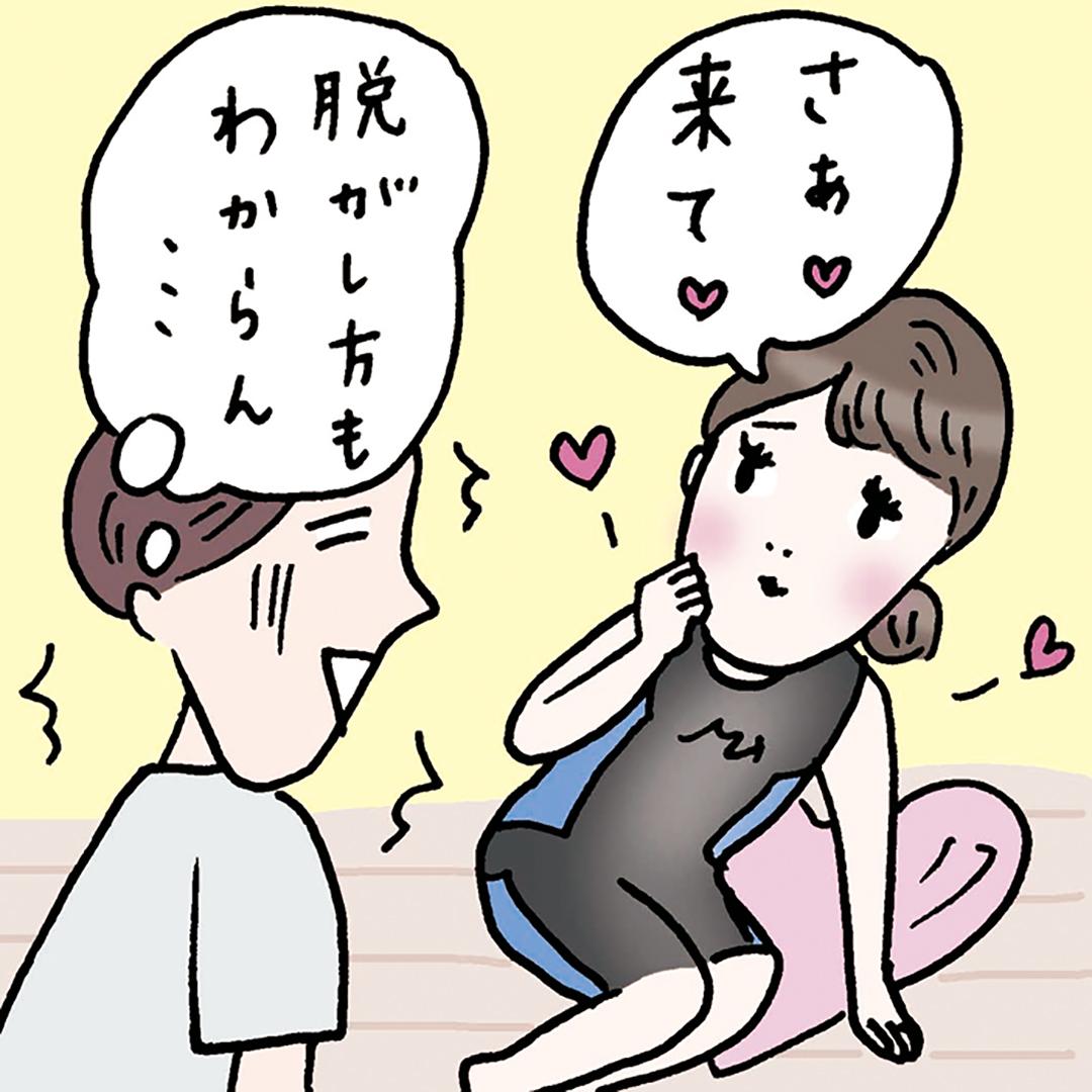 超人気シリーズ♡ 思わず笑っちゃう、Hの失敗談! 【20歳のリアルセックス】_1_6