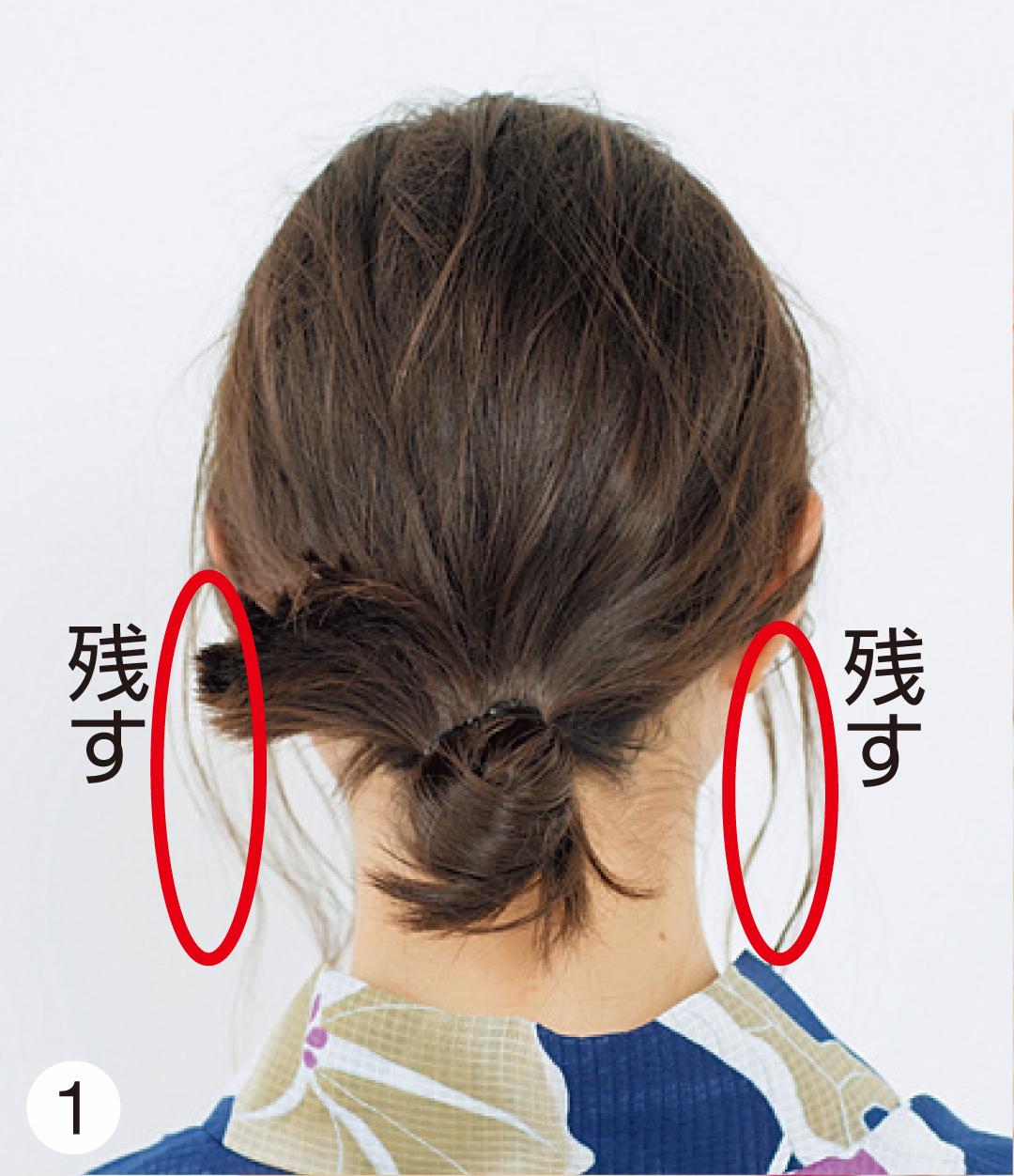 顔回りの毛束を少し残し、髪の毛全体を手ぐしでざっくりと1つに集めゴムで結ぶ。それから写真のように毛先が残るようおだんごに。