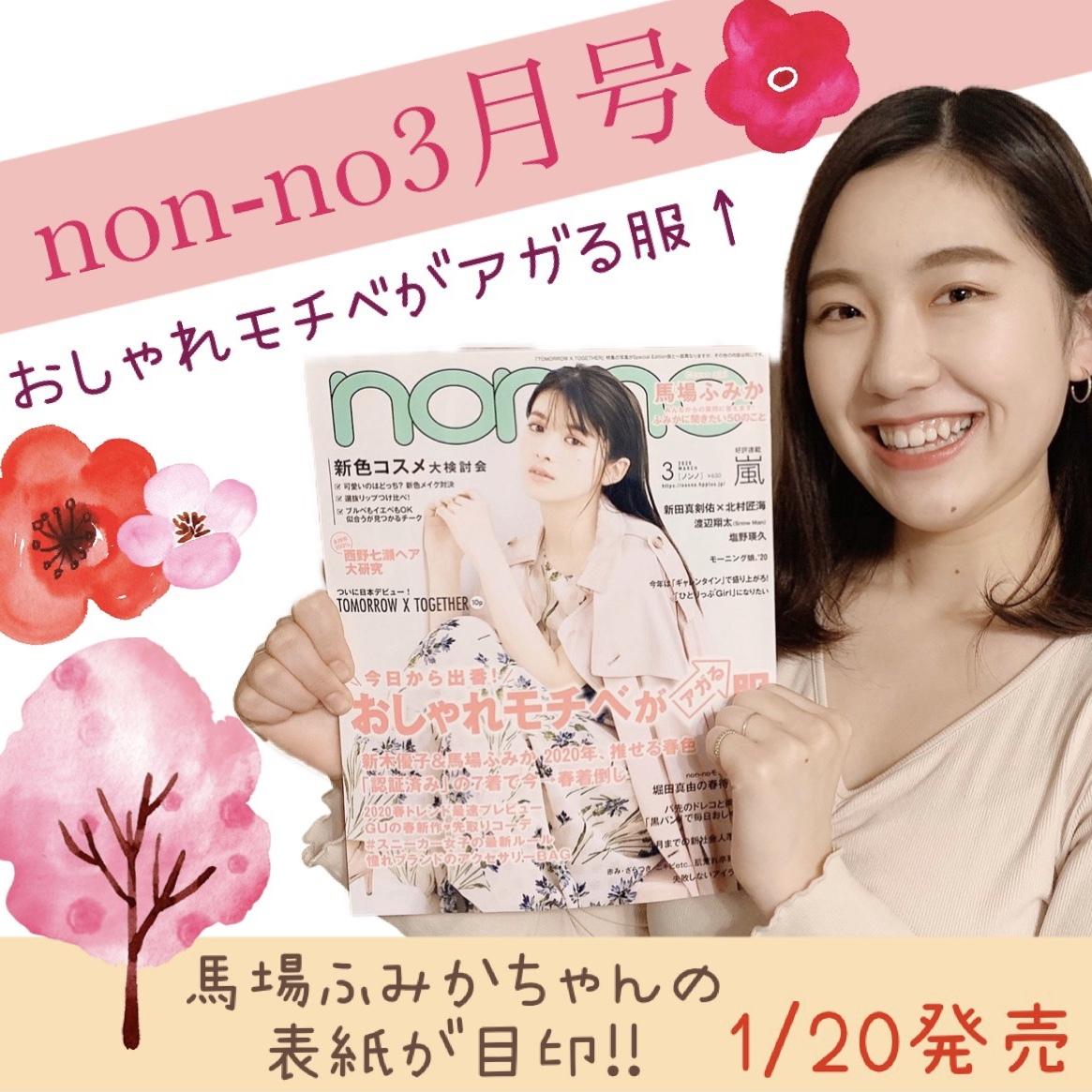 【3月号】馬場ふみかちゃんが目印!!_1_1