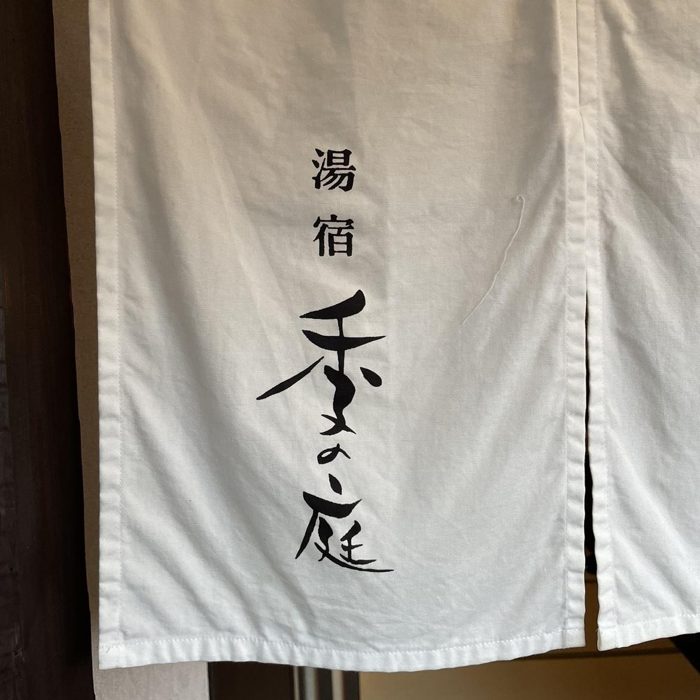 【草津】湯宿季の庭がおすすめすぎる!_1_1