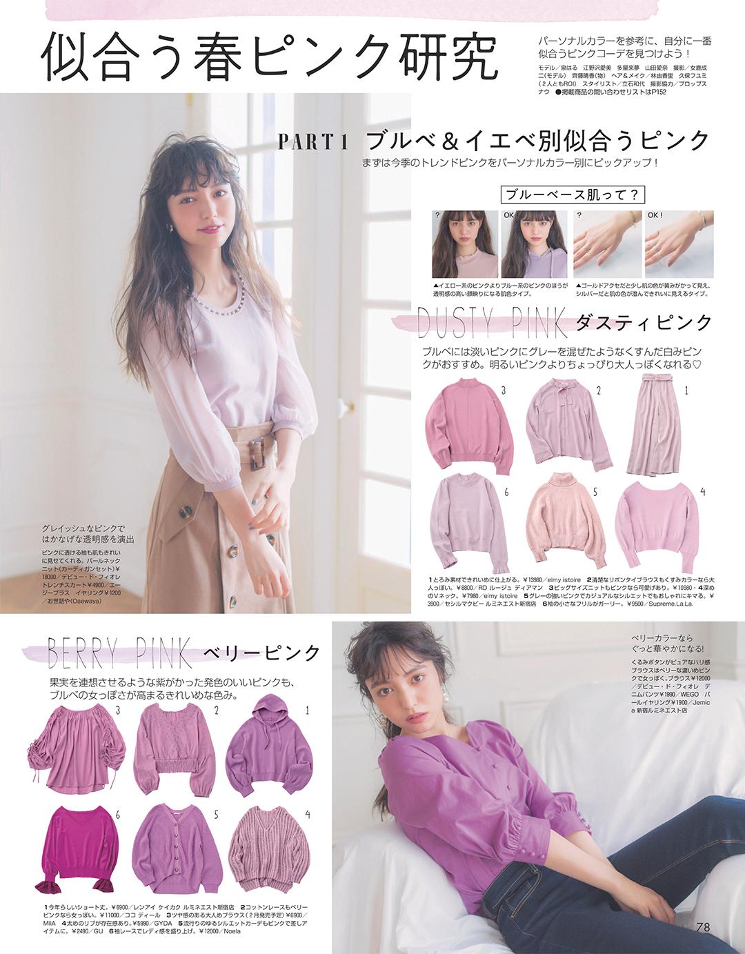 ブルベ肌&イエベ肌別 似合う春ピンク研究