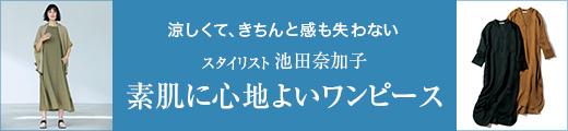 スタイリスト池田奈加子 素肌に心地よいワンピース|エクラ7月号