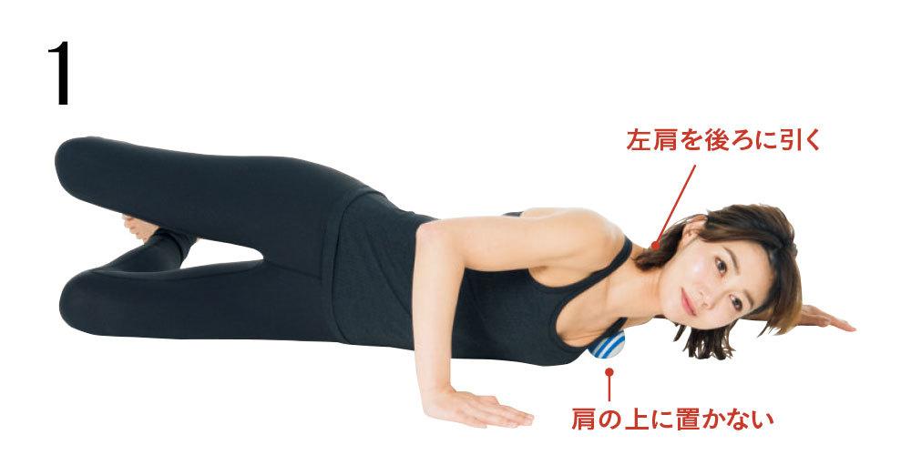 <ひっこめ!腹肉・腰肉>Step1筋膜をほぐして、外側の筋肉を緩める・上半身編_1_8