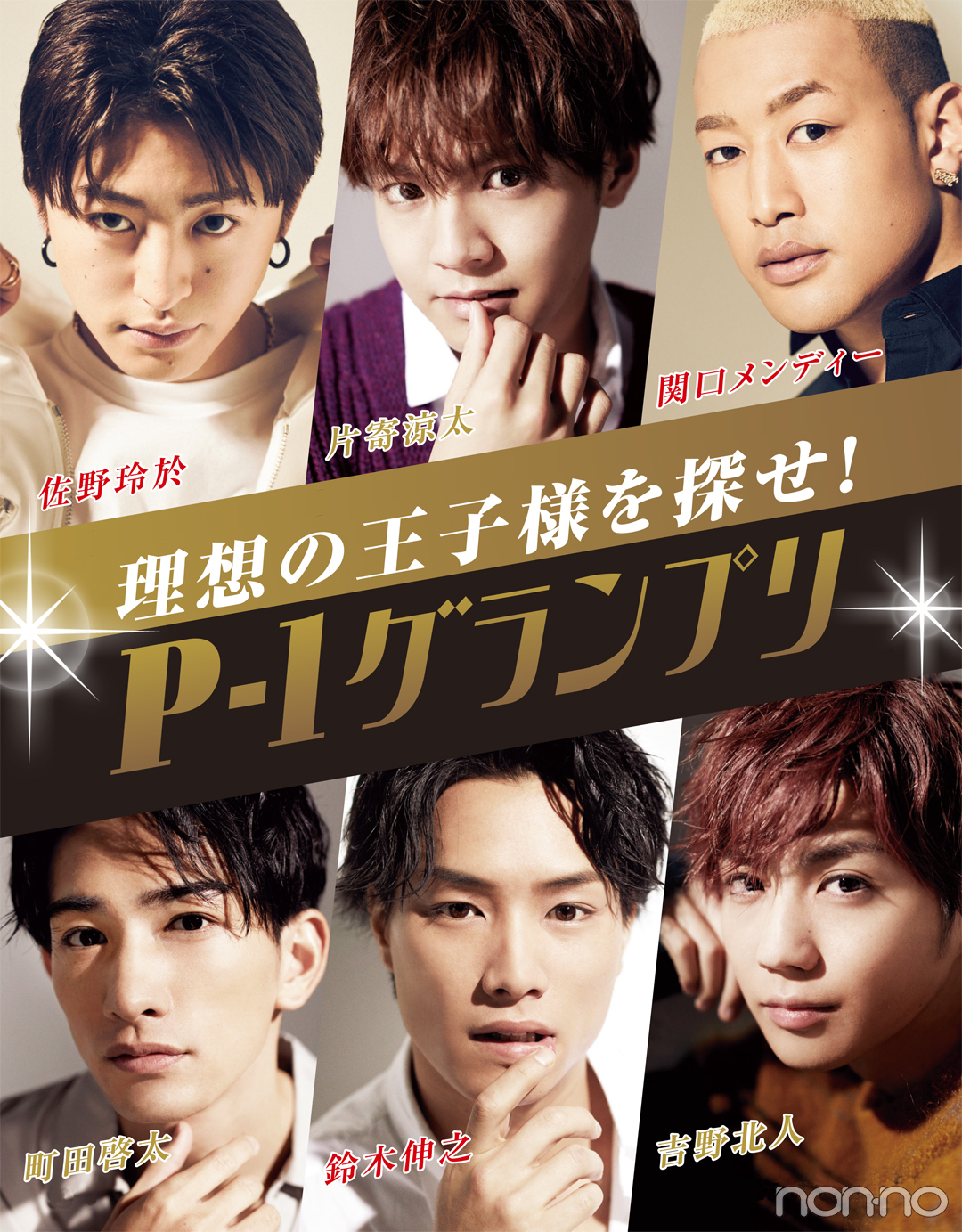イケメン大渋滞♥ 映画『PRINCE OF LEGEND 』の王子たちがノンノ誌上で対決!_1_1