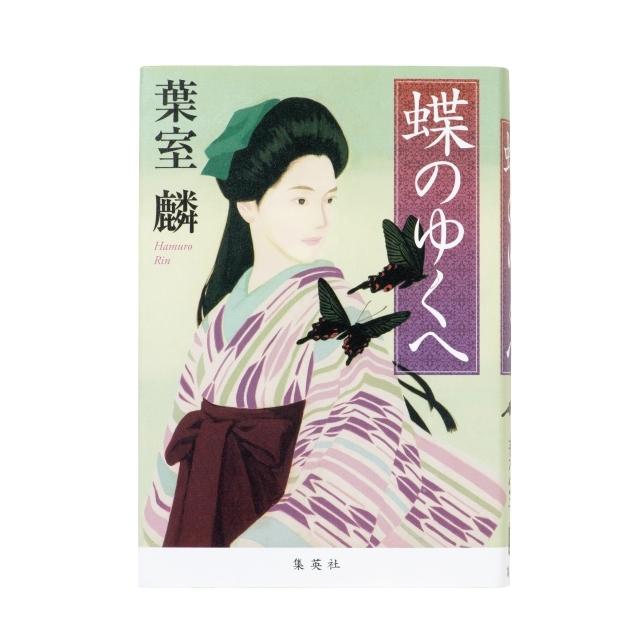 『 蝶のゆくへ 』 『 凜 』 葉室 麟 集英社 ¥1,870