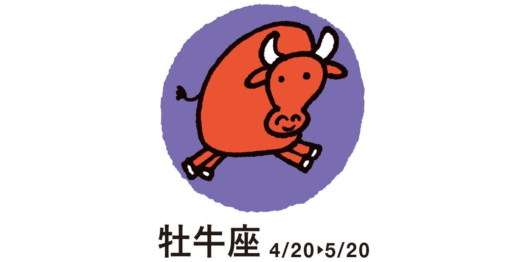 牡牛座 4月20日~5月20日