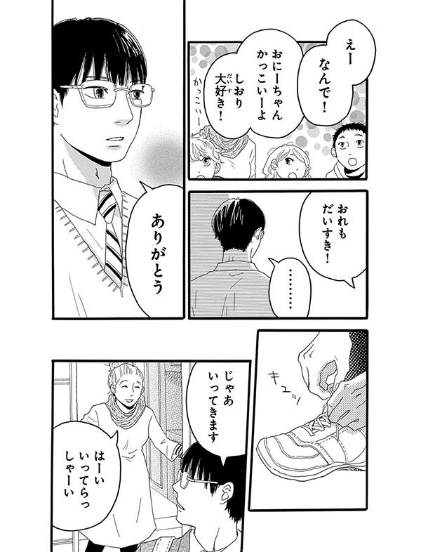 町田くんの世界 漫画試し読み13