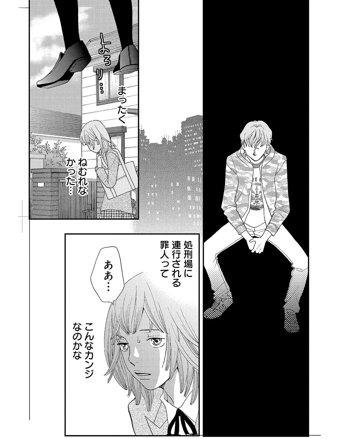 花のち晴れ 第1話|試し読み_1_1-51