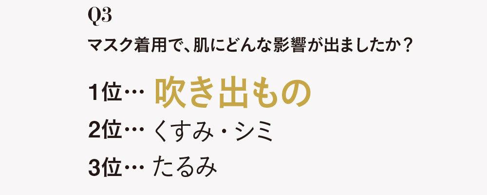 コロナ禍美白1_4