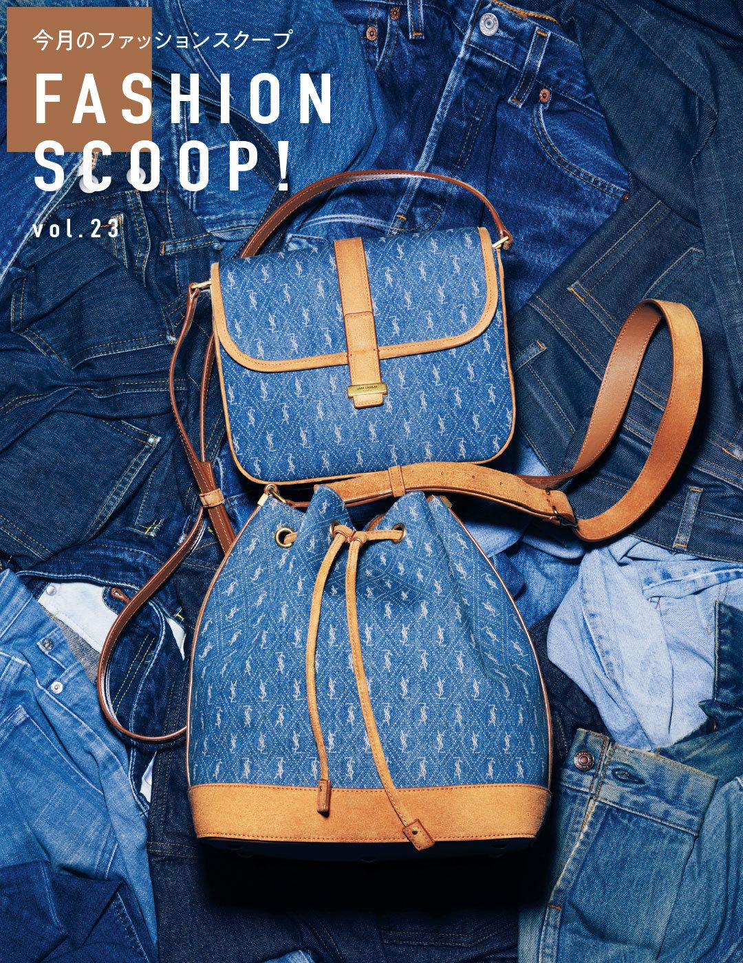 今月のファッションスクープ FASHION SCOOP! vol.23