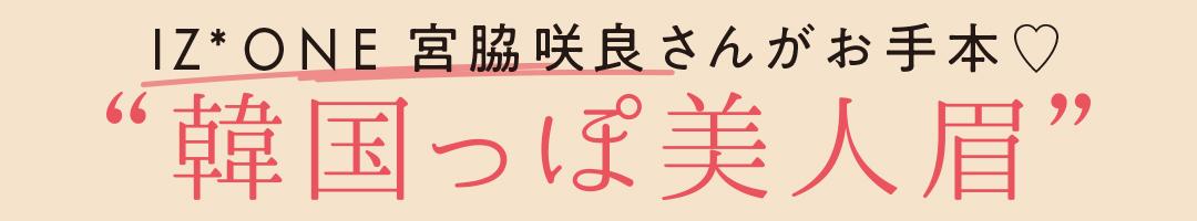 """IZ*ONE宮脇咲良さんがお手本♡ """"韓国っぽ美人眉"""""""
