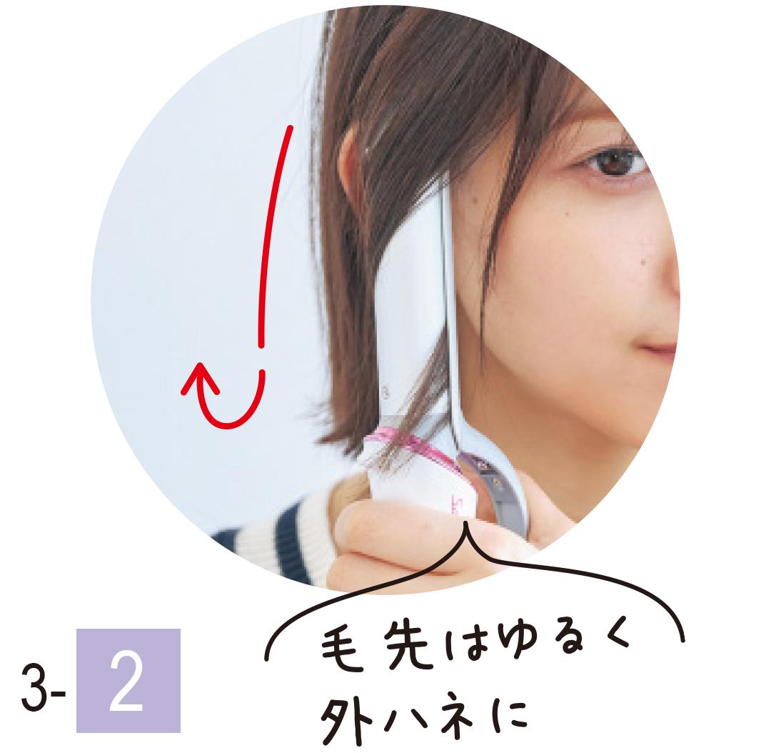 ボブの巻き髪キープ力が格段に上がる! コテの使い方も超ていねい解説★_1_4-4