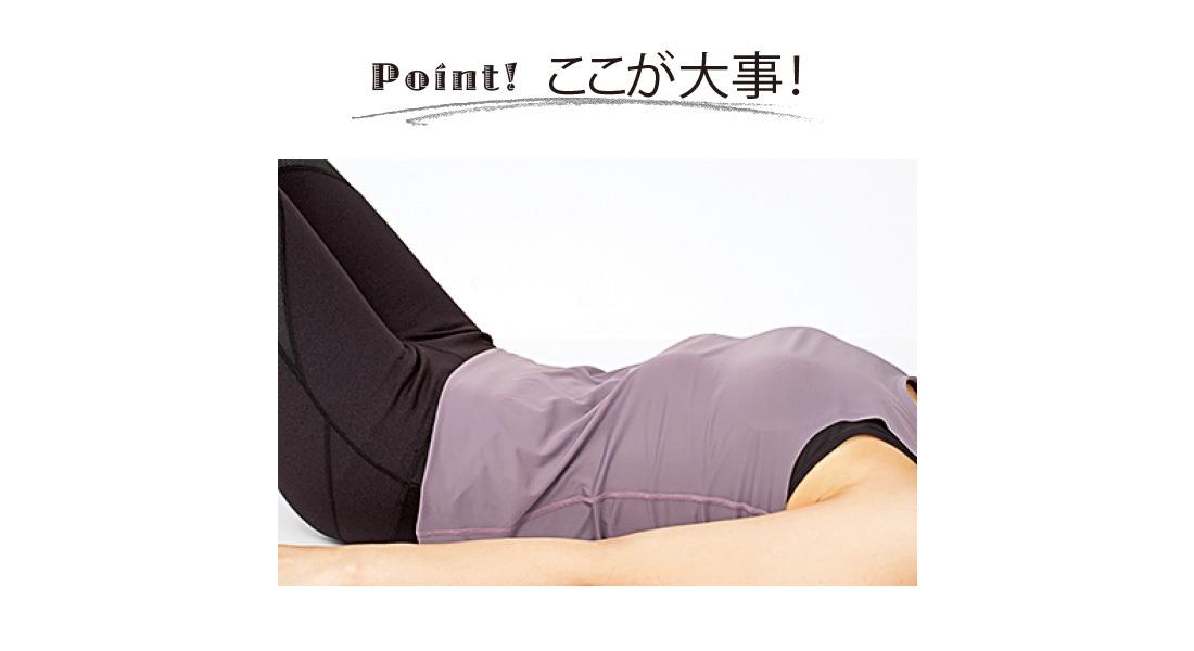 下垂した内臓を引き上げる!腹式呼吸で瘦せやすい体に【2度と太る気がしないダイエット】_1_3-4