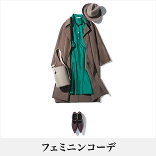 40代ファッション フェミニンコーデ