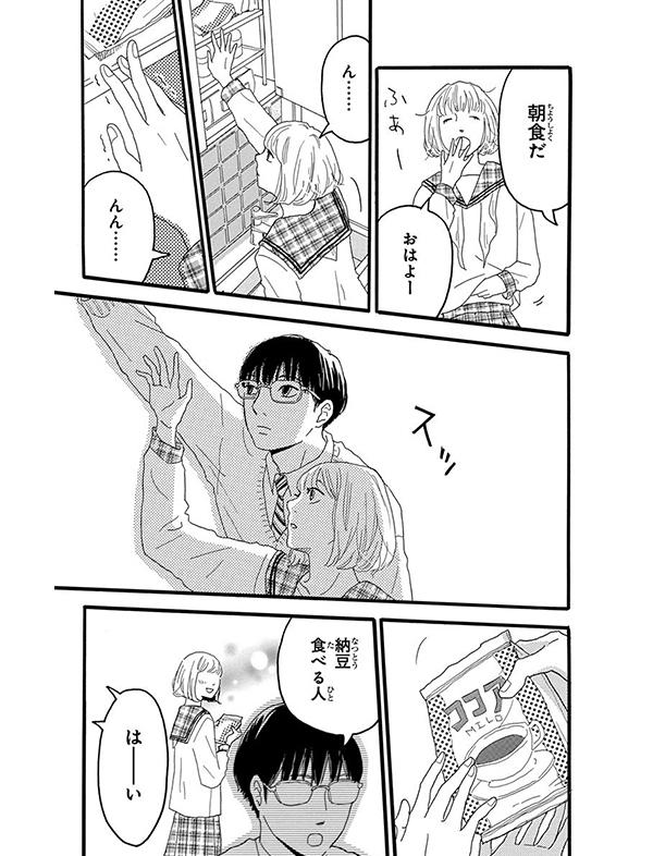 町田くんの世界 漫画試し読み10
