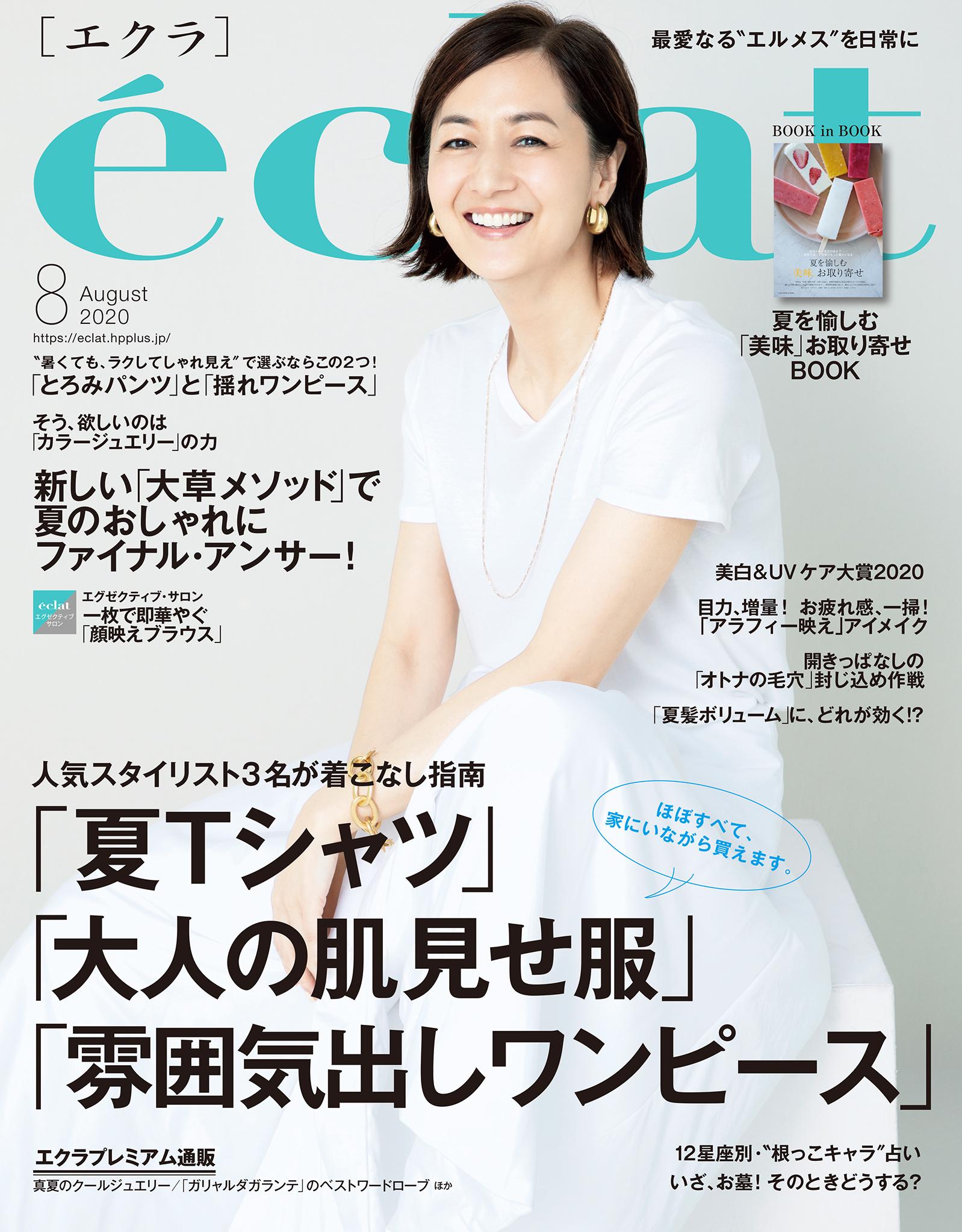 エクラ8月号表紙は富岡佳子さん