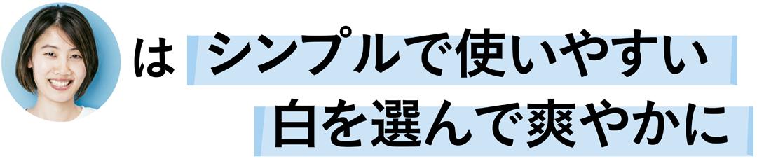 前田涼子さんはシンプルで使いやすい白を選んで爽やかに
