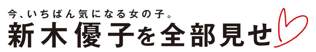 新木優子全部見せ♥|1月号特集