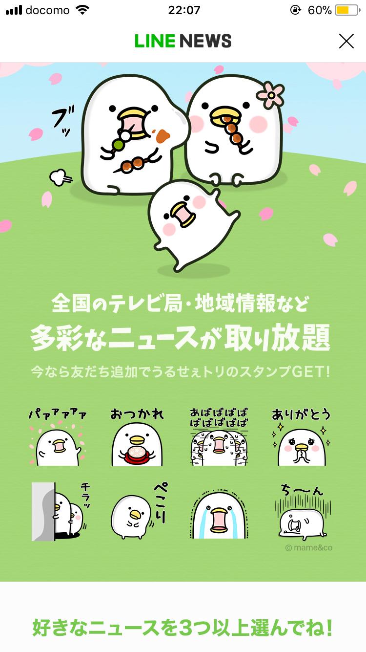 ノンノモデルニュース友達追加でLINEスタンプ♡もうGETした?!_1_2