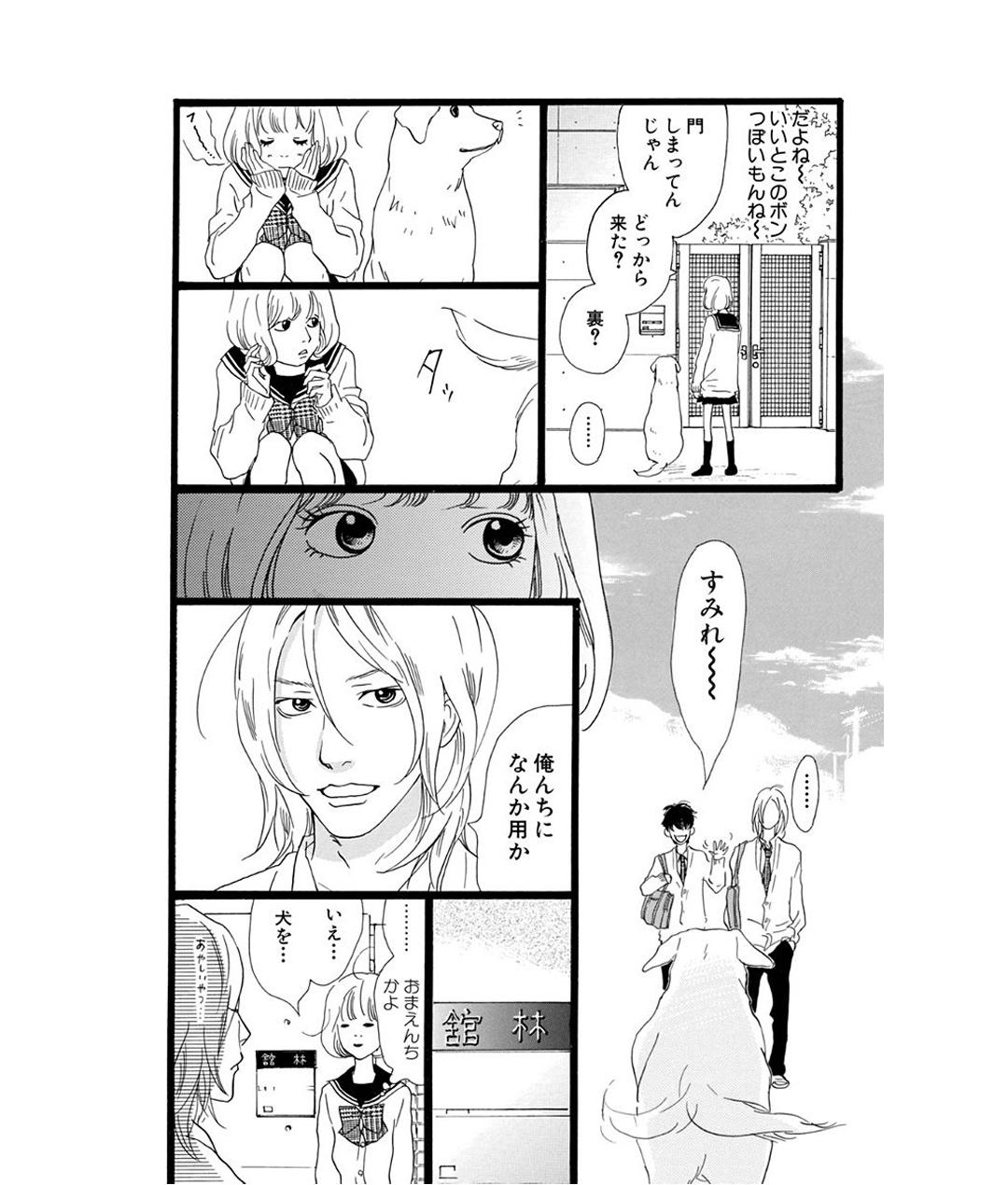 プリンシパル 第1話 試し読み_1_1-40