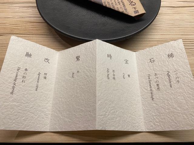 星のや東京 〜大都会の温泉旅館で江戸・東京を愉しみ尽くす〜 その2_1_1
