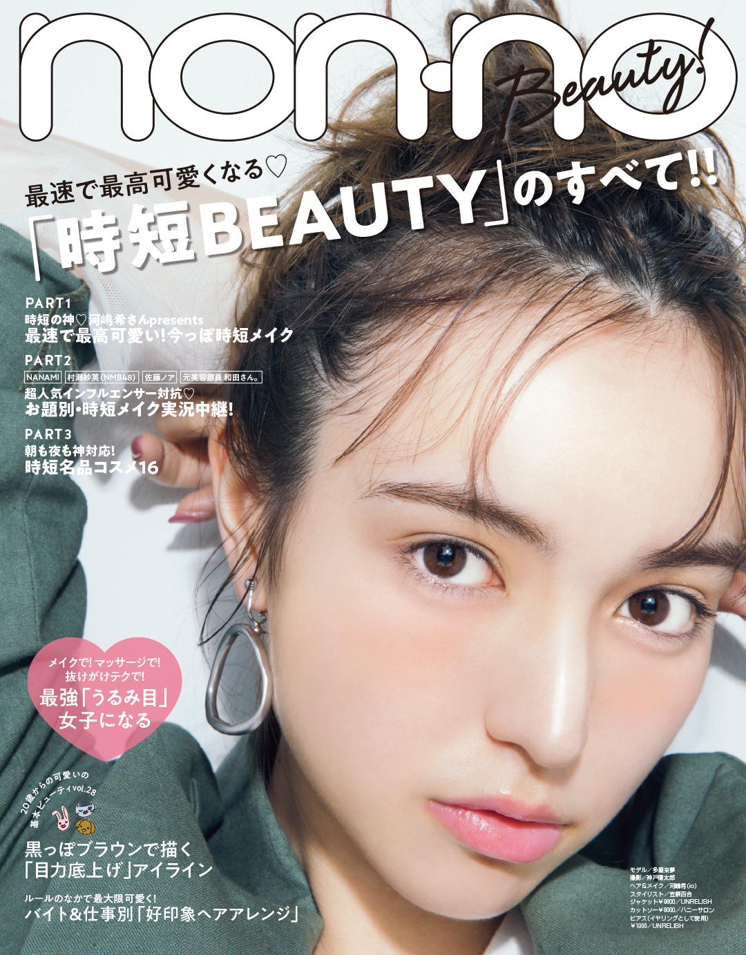 Beauty中扉