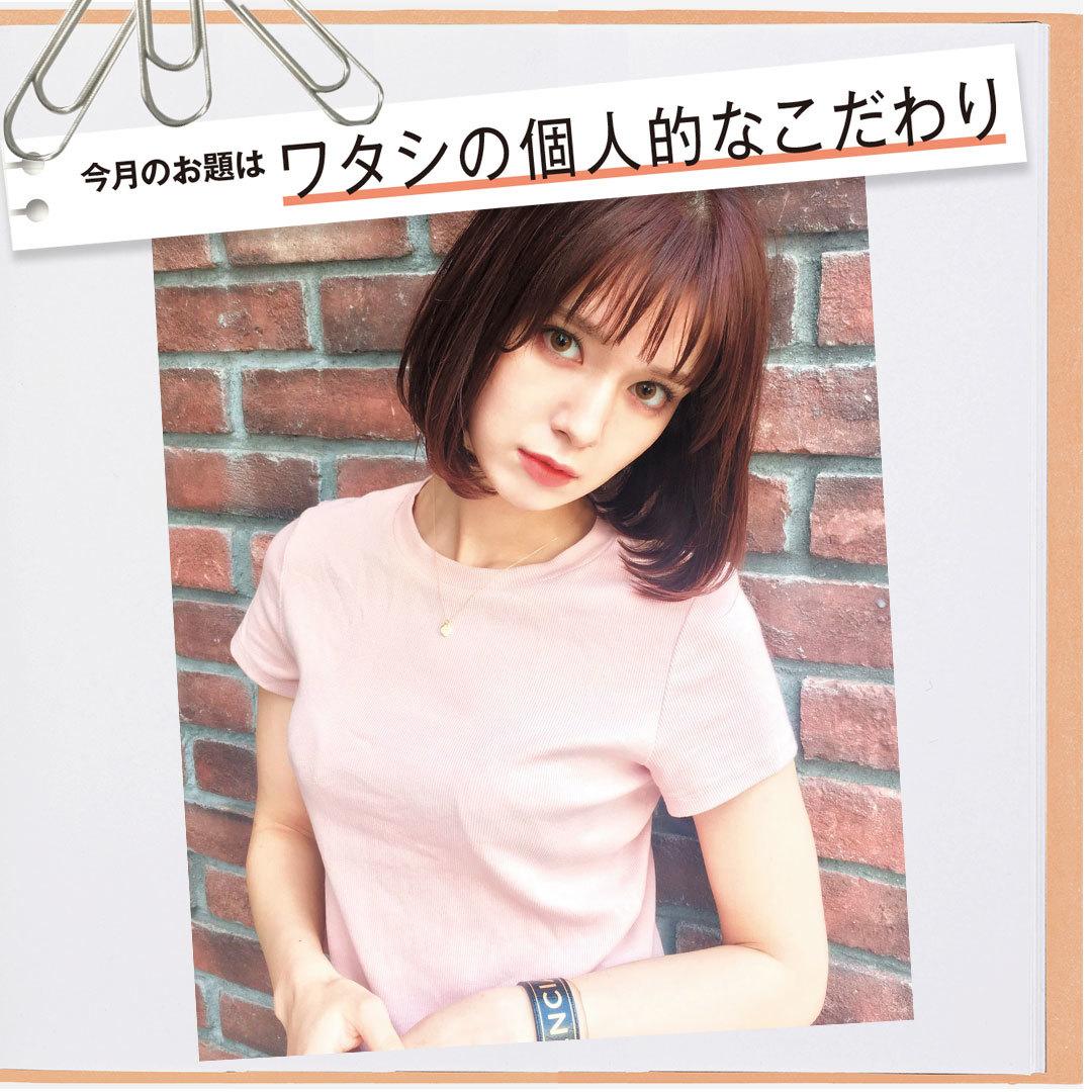 佐谷戸ミナのリップ選びは○○重視!【Models' Clip】_1_1