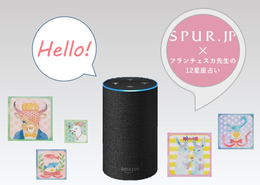 「SPUR.JP」Alexaスキルイメージ