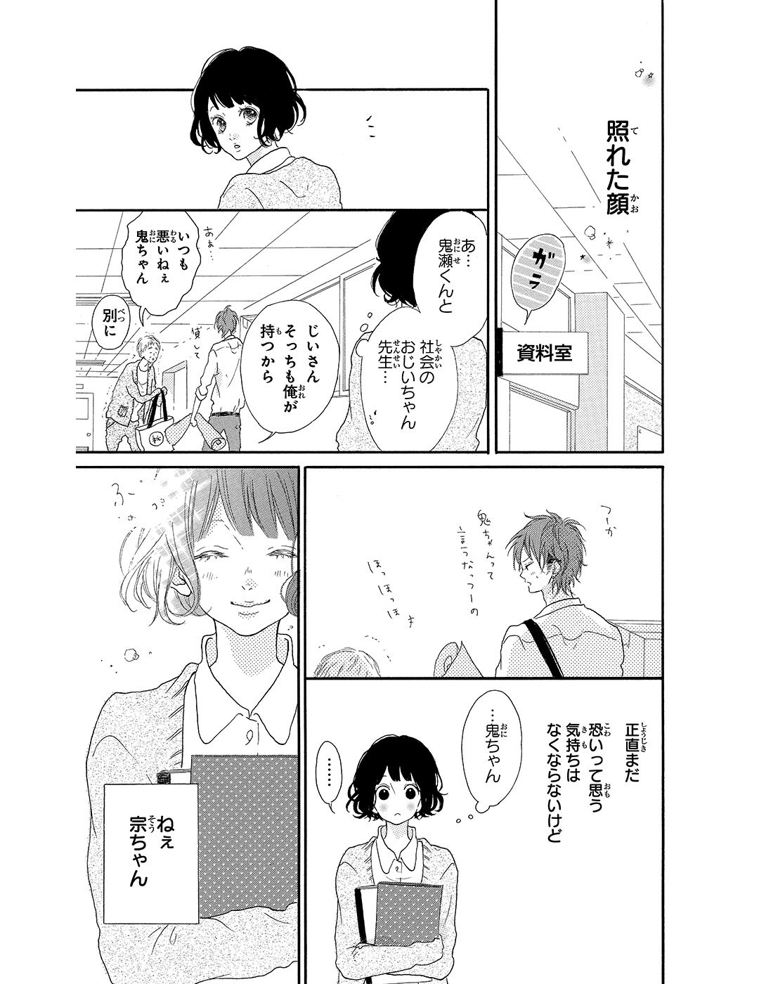 honey 第1話|試し読み_1_1-26