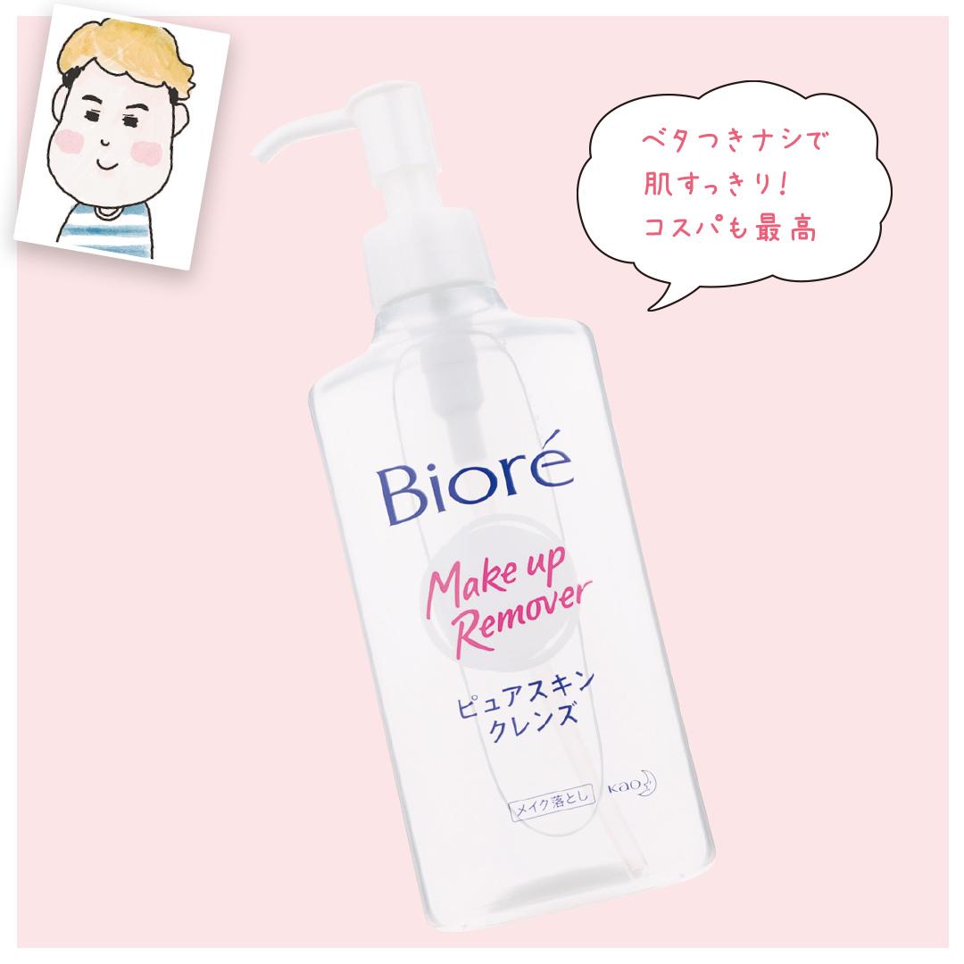 ノンノ編集部美容担当・よぎー&ナオのリピ買い名品コスメ教えます♡ _1_3-7