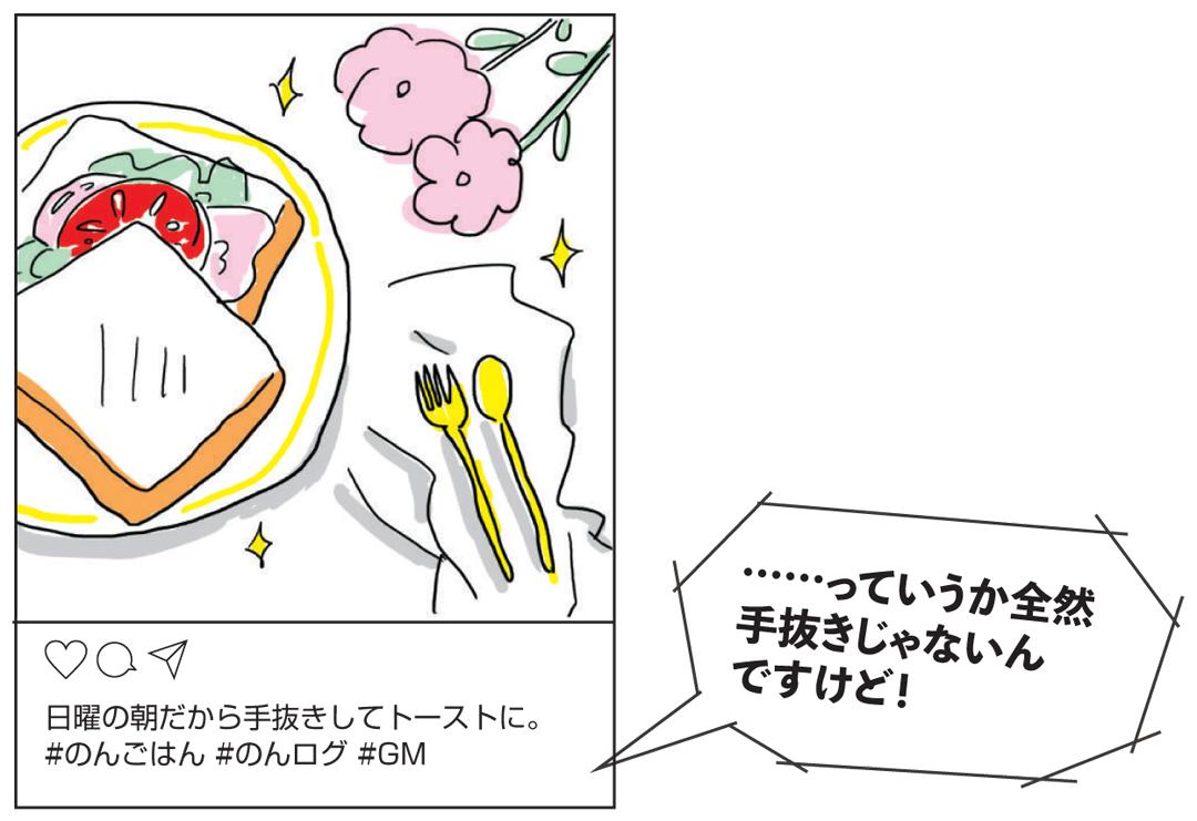 食好き&コスメ好きが陥りやすい!? こじらせ見えSNS投稿3選_1_6