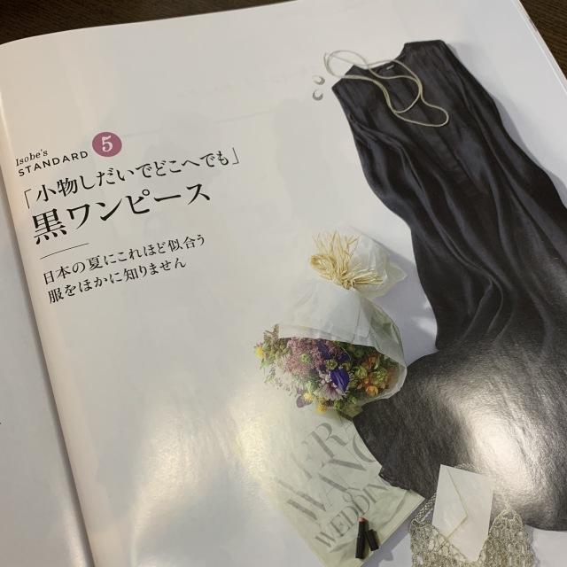 日本の夏のスタンダード「黒ワンピース」_1_2-2