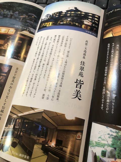 松江・宍道湖畔と出雲・玉造温泉にある旅館皆美
