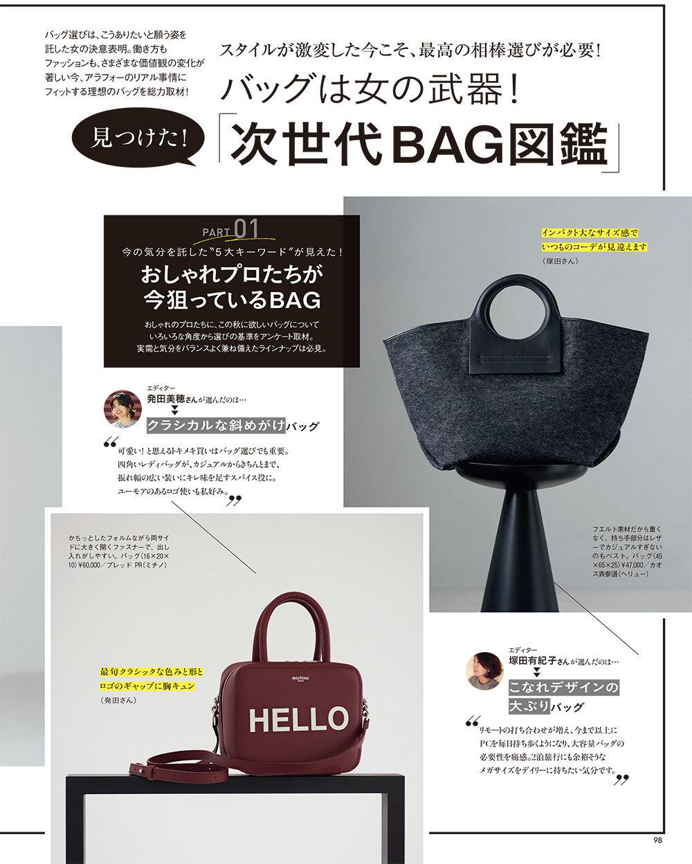 バッグは女の武器!「次世代BAG図鑑」