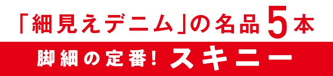 「細見えデニム」の名品5本 脚細の定番! スキニー