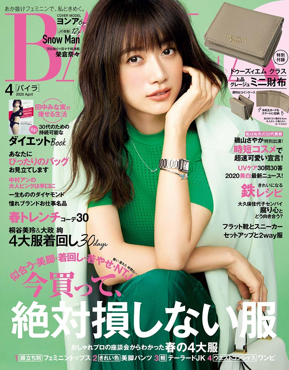 『BAILA』<br> 2020年3月号(~5/11)<br> 2020年4月号(~6/11)<br> 2020年5月号(5/12~7/10)<br><br>