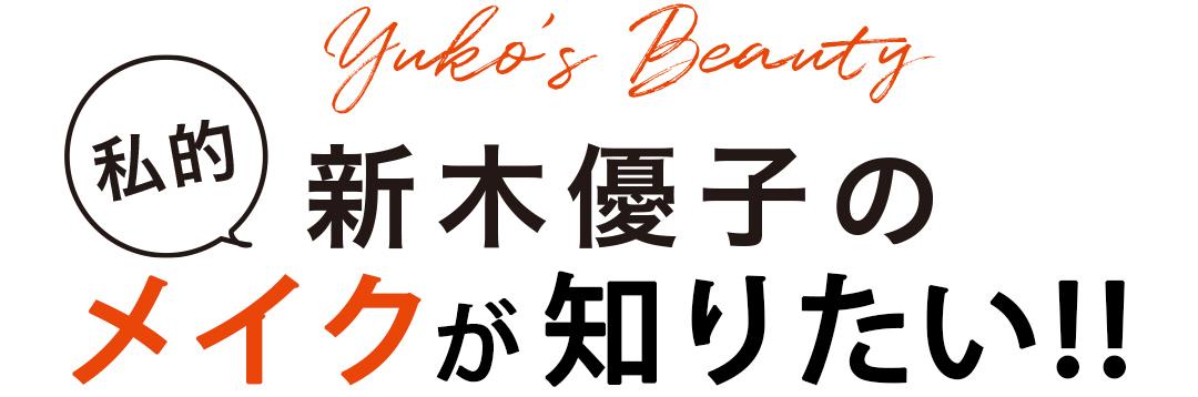 Yuko's Beauty 新木優子の私的メイクが知りたい!!
